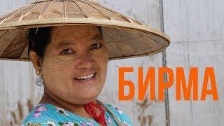 Самая приятная страна Азии - необычные традиции Мьянмы (Бирмы)