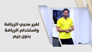 ناصر الشيخ ومحمد شحادة - لغير محبي الرياضة واستخدام الرياضة بدون جيم