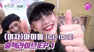 Baixar (ENG SUB) [EP.01] (여자)아이들 인기가요 출첵라이브 1부 ((G)-IDLE Inkigayo Check-in LIVE)