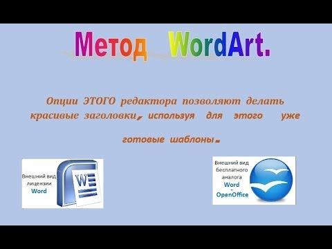 Как сделать красивую надпись в WordArt