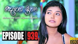 Deweni Inima | Episode 939 02nd November 2020 Thumbnail