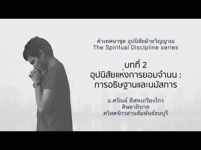 คำเทศนา อุปนิสัยแห่งการยอมจำนน (Spiritual Discipline#2)