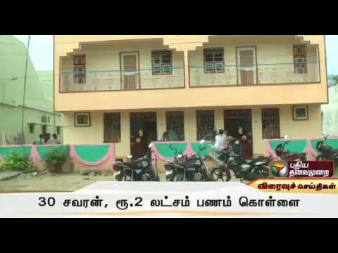30 sovereign gold, Rs 2 lakh stolen from a house in Perambalur