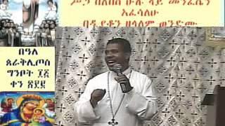 Deacon Zelalem Wondimu sebke- ሥጋ በለበሰ ሁሉ ላይ መንፈሴን አፈሳለሁ