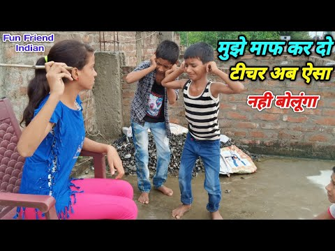 Comedy Video । Teacher Vs Student Part 2 । Fun Friend Indian