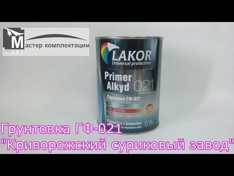 Грунтовка ГФ-021 Криворожский суриковый завод