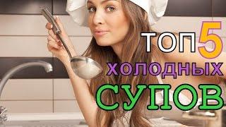 Топ 5 рецептов холодных супов
