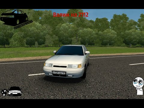 City Car Driving,навал на 2112.