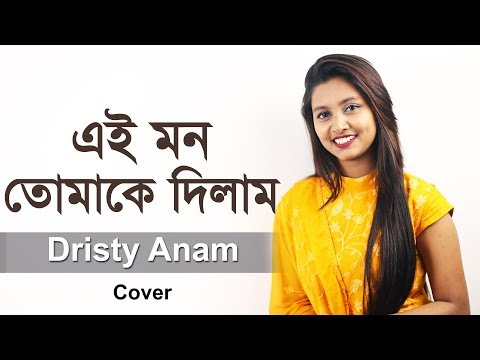Ei Mon Tomake Dilam | Cover By Dristy Anam | newsg24