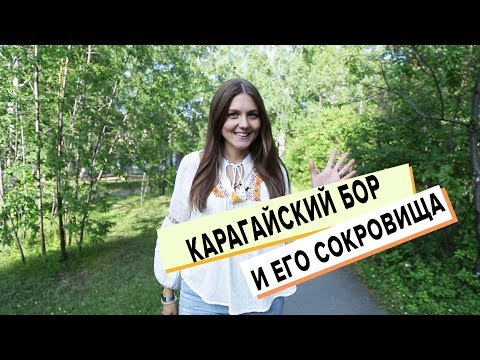 "Санаторий ""Карагайский бор"" - мистический"