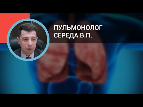 Пульмонолог Середа В.П.: Плевральный выпот: вопросы дифференциальной диагностики