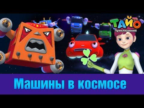 Машины в космосе L встретить друзей Тайо #8 L Приключения Тайо