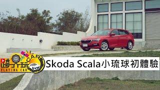 【跨界玩Car】Skoda Scala 1.0L豪華動能版試駕〈影片很棒按:☝讚/看不過癮按:☟不讚〉