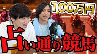 【宝塚記念】1週間占い通りに生活して競馬に100万円ぶち込んでみた!