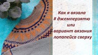#ВЯЗАНИЕ # Как я вязала джемпер зятю или вариант вязания лопапейса сверху.