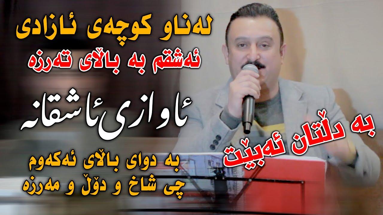 Karwan Xabati (Lanaw Kwchay Azadi) Saliady Ahmadi Haji Ali - Track 1 - ARO