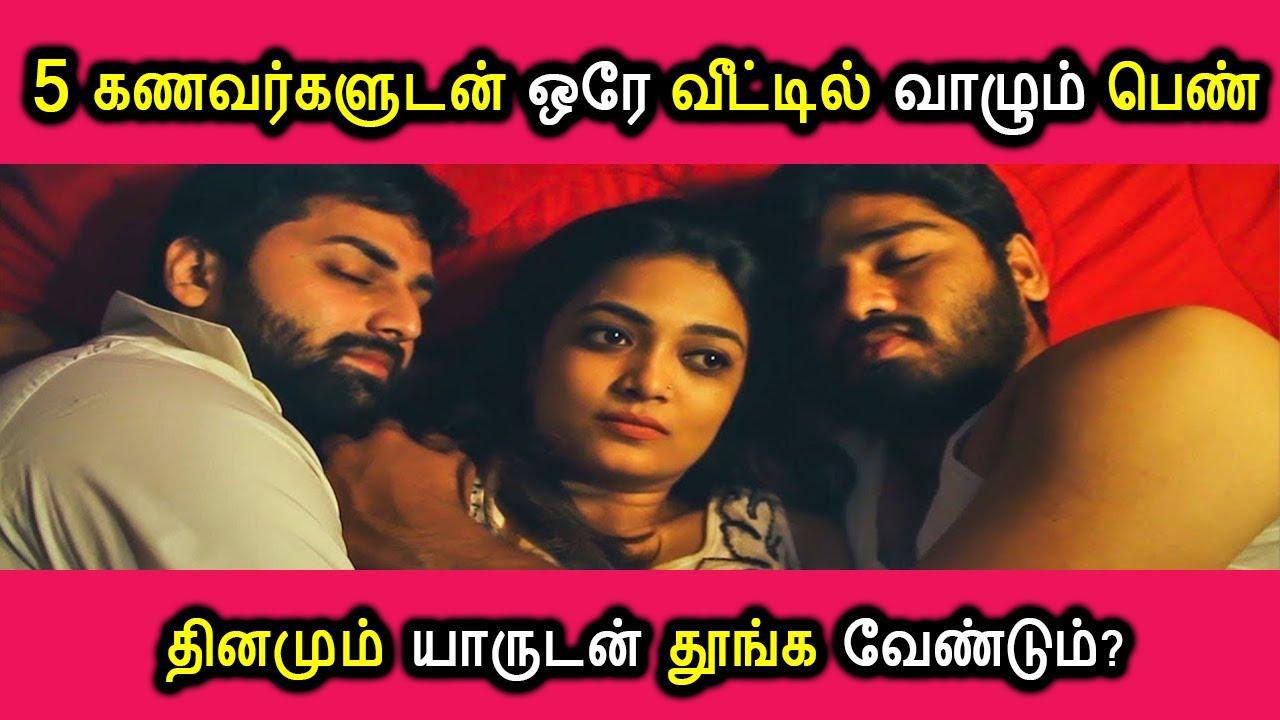 5  கணவர்களுடன் ஒரே வீட்டில் வாழும் பெண் தினமும் யாருடன் தூங்க வேண்டும்? | Tamil Cinema News