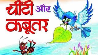 """chiti aur kabootar hindi kahani """" Panchatantra """"!! guru creations!!"""