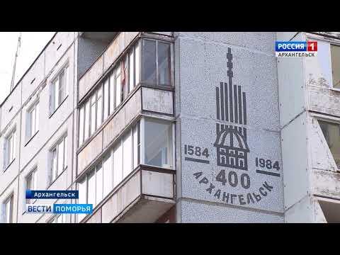 В Архангельске - подключение жилых домов к отоплению