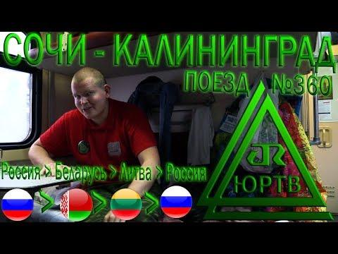 ЮРТВ 2017: На поезде №360 через Беларусь и Литву. Поездка из Сочи в Калининград в плацкарте. [№230]
