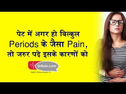पेट में अगर हो बिल्कुल periods जैसा pain, तो जरुर जानें इसके कारणों को Hindi Health Tips