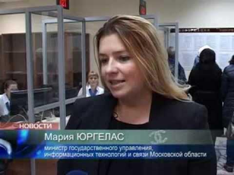 Открытие МФЦ в