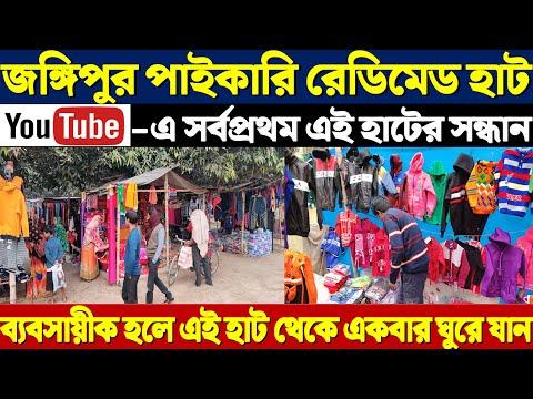 Jangipur Wholesale #Readymade Market | World Famous Cheapest Murshidabad Readymade Market