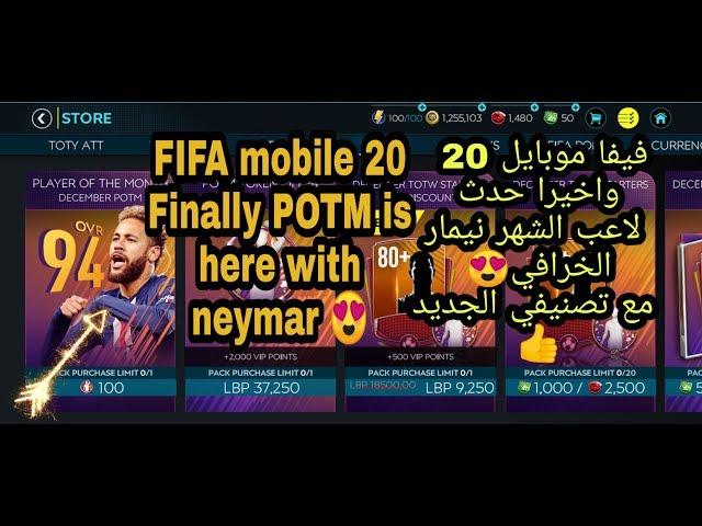 فيفا موبايل 20 واخيرا حدث لاعب الشهر نيمار الغدار الخرافي FIFA Mobile 20 finally POTM is here neymar