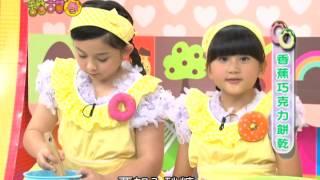 料理甜甜圈S2第34集-香蕉巧克力餅乾