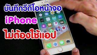 บันทึกวีดีโอหน้าจอ iPhone ได้ ไม่ต้องใช้แอพ Video