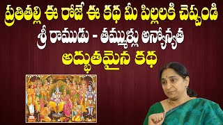 Story about Rama Lakshmana Baratha Shathruggnulu Story by Ramaa Raavi | Telugu Latest Moral Stories