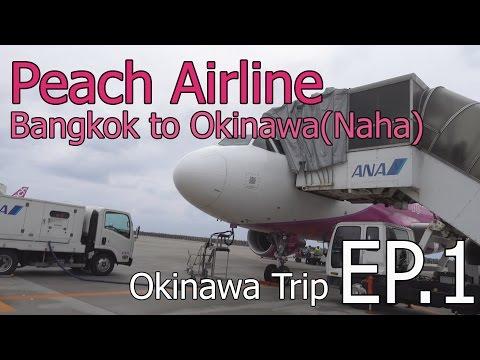 รีวิว Peach Airline : Bangkok to Okinawa / Okinawa Trip EP.1