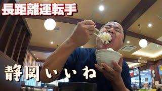 【長距離トラック運転手】飯とらの日常!今日も大盛PA飯。静岡で豪快に白米いただきます。