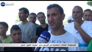 """قسنطينة: العائلات المقصية من الترحيل بحي """"عوينات الفول"""" تحتج"""