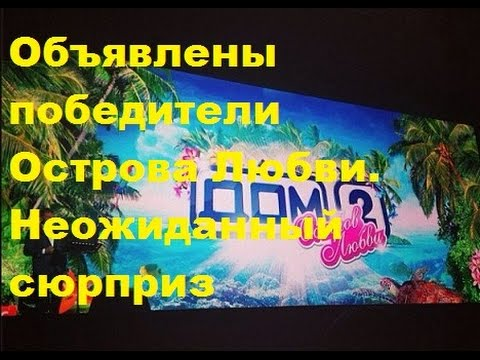 Дом 2 Остров любви 4696 день Эфир от  » Онлайн