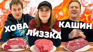Download ЛИЗКА, ХОВА и КАШИН угадывают ЦЕНУ стейков!! Допрос блогеров... Mp3 and Videos