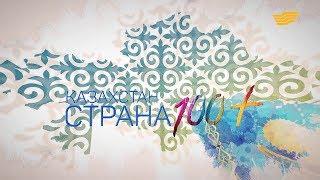 Документальный фильм «Казахстан: страна 100 +»