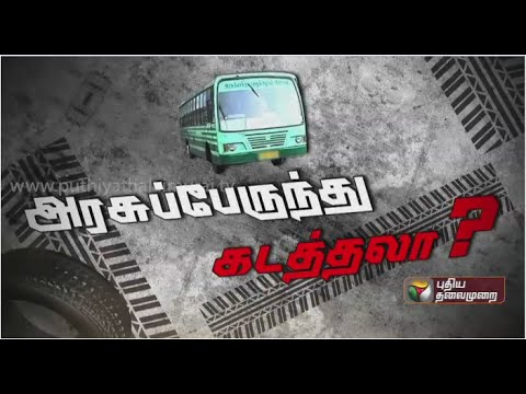 Government bus that went missing from Madurai located at Sivagangai-Report by our correspondent