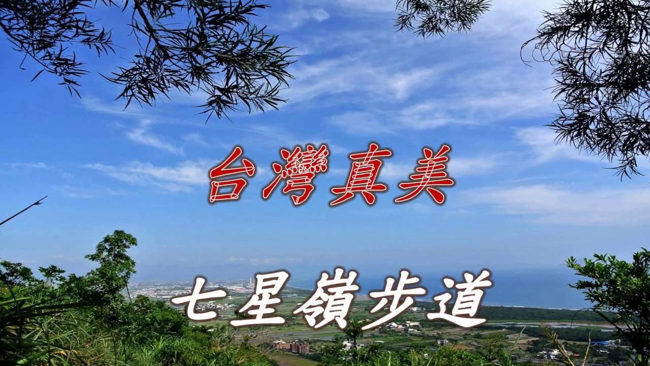 臺灣真美 蘇澳七星嶺步道 - YouTube