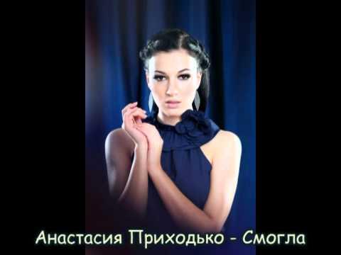 Клип Анастасия Приходько - Смогла