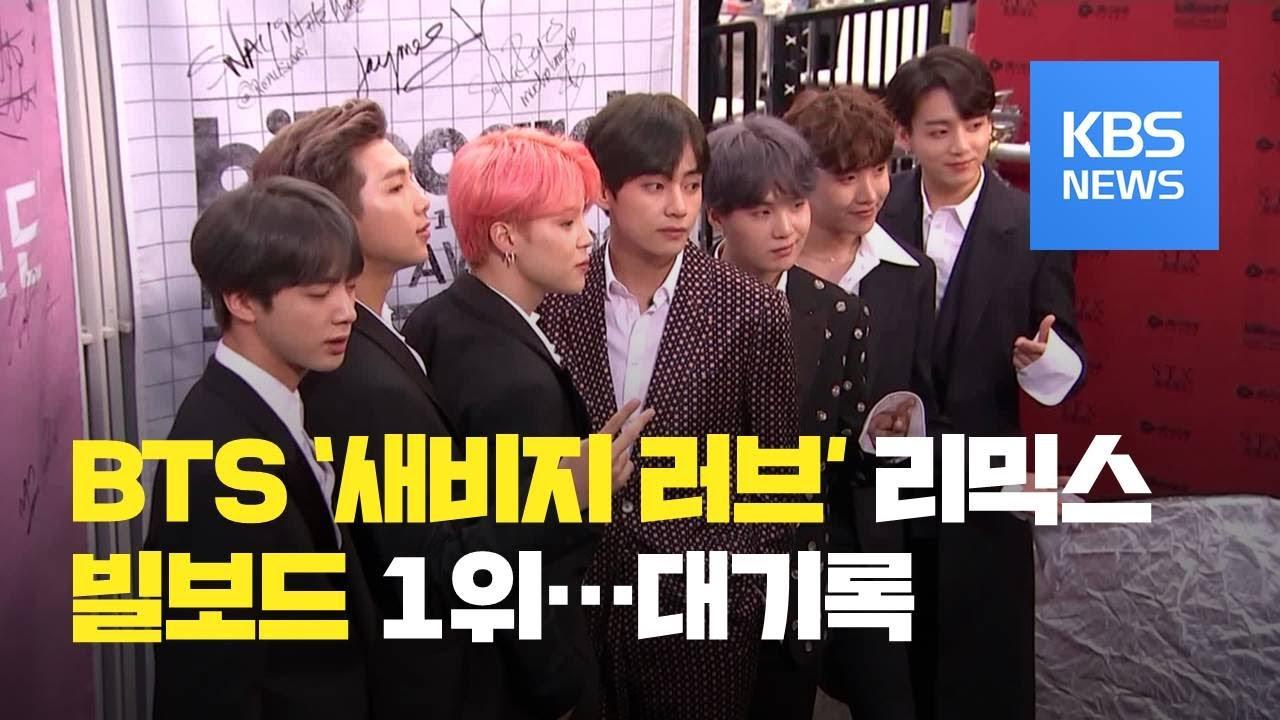 Download BTS,  '새비지 러브(Savage Love)' 리믹스로 '또'  빌보드 핫100 1위 / KBS뉴스(News)
