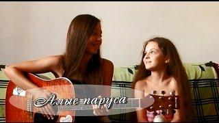 Дарья Полякова и Карина Кулиш - Алые паруса