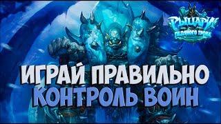 НОВЫЙ ТЕМПО-КОНТРОЛЬ ВОИН Рыцари Ледяного Трона