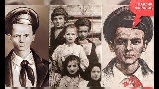 «История в лицах» Николай Сванидзе, Павлик Морозов