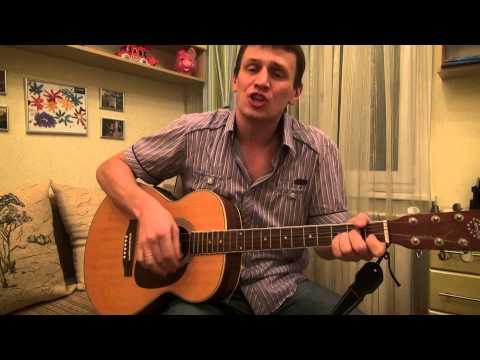 Слушать Дмитрий Нолинский - Костры(кавер версия песни группы