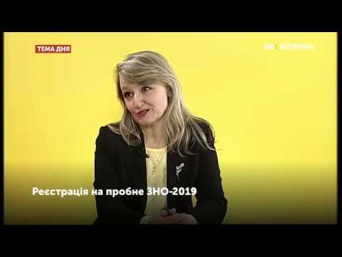 UA: ВОЛИНЬ: Тема дня. Реєстрація на пробне ЗНО-2019