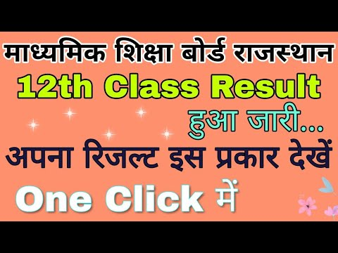 Rajasthan Board 12th Science and Commerce Result Kese Check Kare//How To Check 12th Science Result