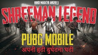 PUBG MOBILE #PUBGM ll LOts Of Love For All My SUbscribers  #Shreeman YT Family