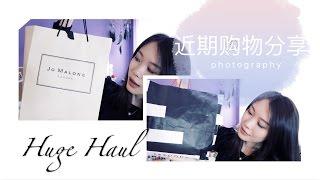 Huge Haul丨近期购物分享丨 彩妆&保养
