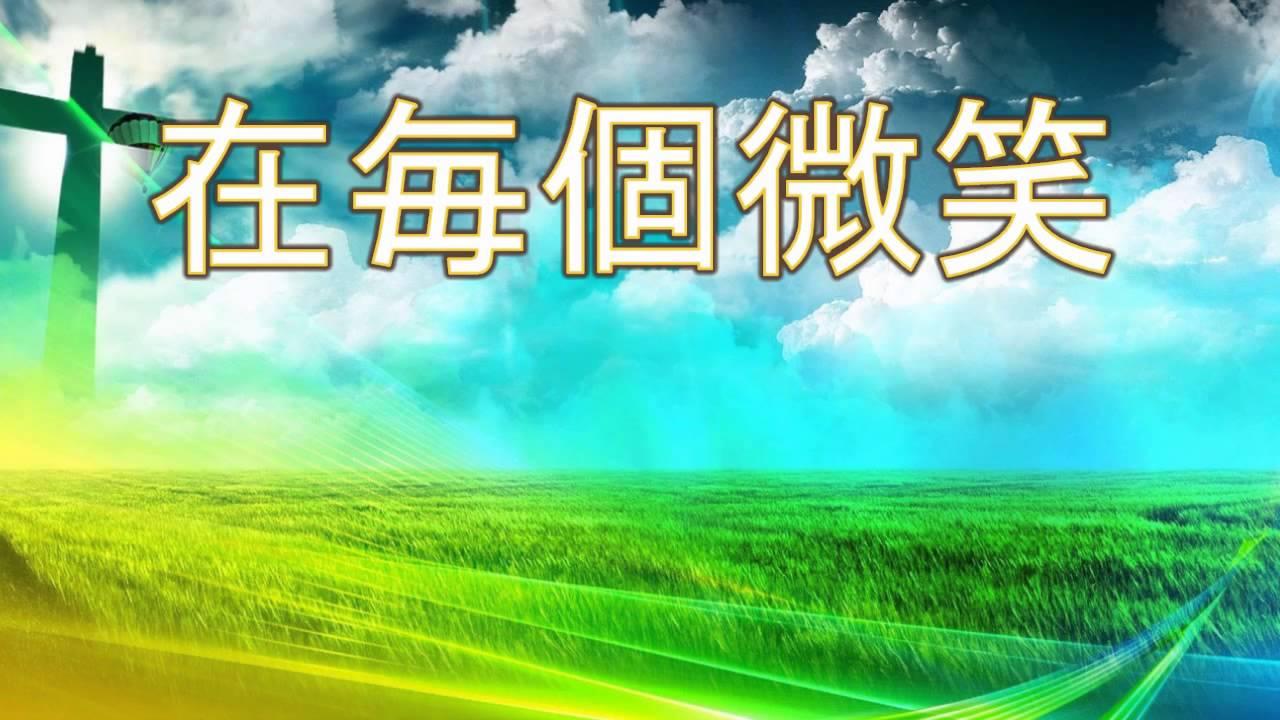 活水KTV: 我看見神的愛 - YouTube